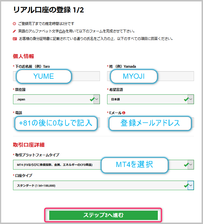 MT4口座開設申し込み