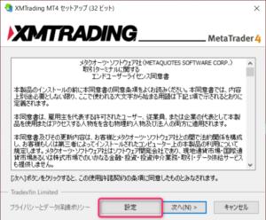 Xmtrading4setup確認事項