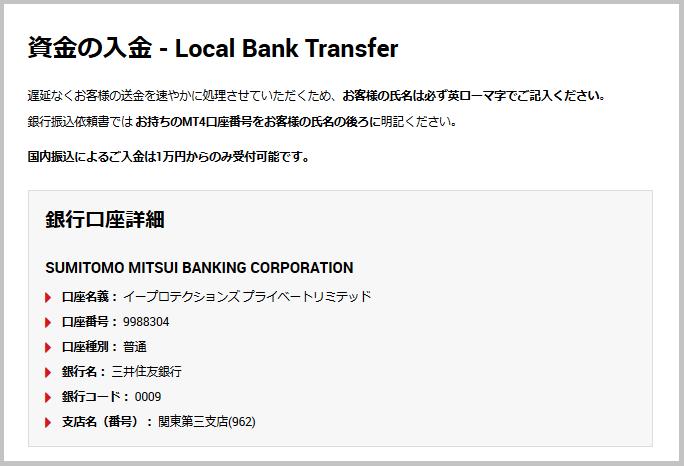 国内銀行振込