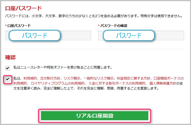 XMで使用するパスワード