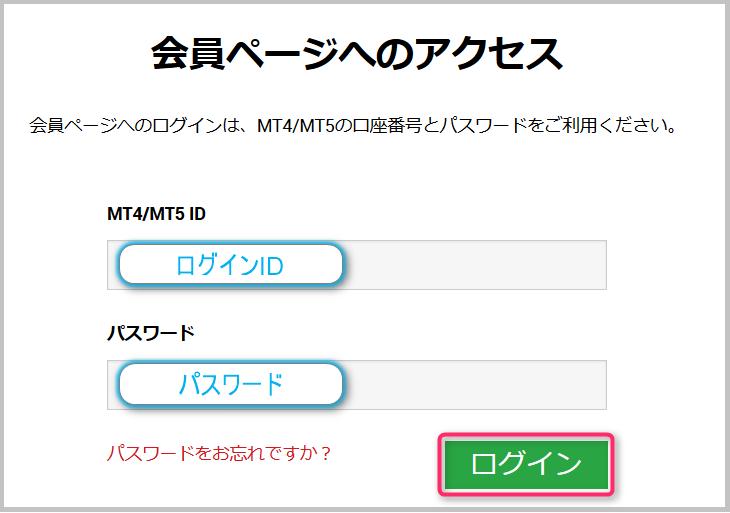 xmログインID/パスワード