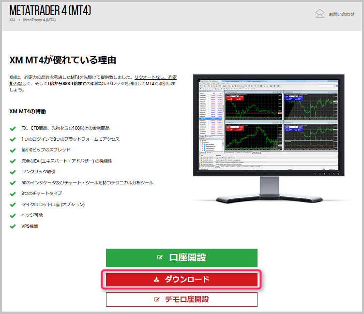 XMMT4dダウンロード
